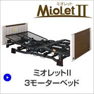 ミオレットII3モーター