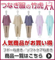 竹虎新商品キャンペーン