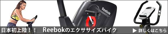 Reebokのエクササイズバイクが日本初上陸!