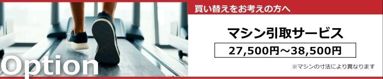 ジョンソンヘルステックジャパン製のランニングマシンを購入の方にマシン引取サービス