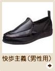 アサヒコーポレーション・快歩主義(男性用)
