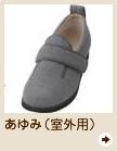 徳武産業・あゆみ(室外用)