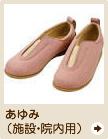 徳武産業・あゆみ(施設・院内用)