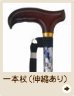 一本杖(伸縮あり)