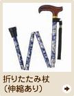 折りたたみ杖(収縮あり)