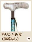 折りたたみ杖(収縮なし)