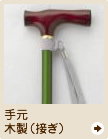 杖手元 - 木製(接ぎ)