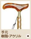 杖手元 - 樹脂・アクリル