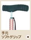 杖手元 - ソフトグリップ