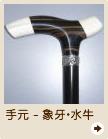 杖手元 - 象牙・水牛