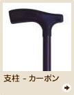 杖支柱 - カーボン
