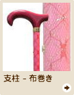 杖支柱 - 布巻き