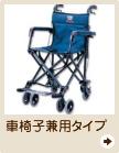 車椅子兼用タイプシルバーカー