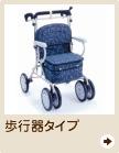 歩行器タイプシルバーカー