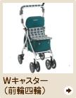 Wキャスター(前輪四輪)シルバーカー