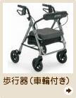 歩行器(車輪付き)