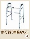 歩行器(車輪なし)