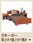3モーター介護ベッド(背上げ+膝上げ+高さ)