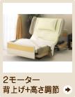 2モーター介護ベッド(背上げ+高さ調節)