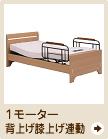 1モーター介護ベッド(背上げ膝上げ連動)