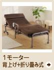 1モーター介護ベッド(背上げ+折り畳み式)
