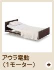 パラマウントベッドアウラ電動(1モーター)