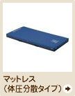 パラマウントベッド用マットレス(体圧分散タイプ)
