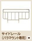 パラマウントベッド用サイドレール(パラマウント専用)