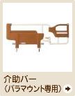 パラマウントベッド用介助バー(パラマウント専用)