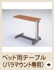 パラマウントベッド用ベッド用テーブル(パラマウント専用)