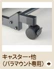 パラマウントベッド用キャスター・他(パラマウント専用)