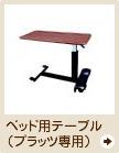 ベッド用テーブル(プラッツ専用)