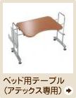 ベッド用テーブル(アテックス専用)