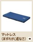 介護ベッド用マットレス(床ずれが心配な方)