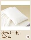 枕カバー・枕・ふとん