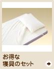 お得な介護ベッド用寝具のセット