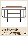 サイドレール(グランツ専用)