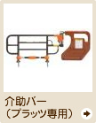 介助バー(プラッツ専用)