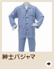 紳士パジャマ