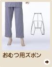 おむつ用ズボン