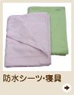 防水シーツ・寝具