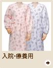 入院・療養用介護パジャマ・介護衣類