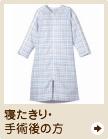 寝たきり・手術後の方用介護パジャマ・ねまき