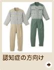 認知症の方向け介護パジャマ・つなぎ服