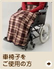 車椅子をご使用の方
