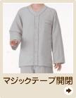 マジックテープ開閉できる介護パジャマ