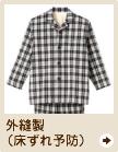 外縫製(床ずれ予防)の介護パジャマ