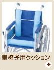 車椅子用クッション