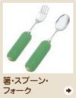 箸・スプーン・フォーク
