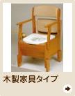 木製家具タイプポータブルトイレ